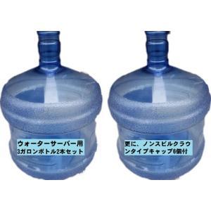 ウォーターサーバー用3ガロンボトル(空容器)2個セット+ノンスビルキャップ6個付|healthcare-div