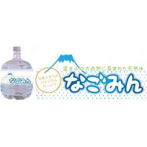 富士山の恵み、豊富なバナジウム成分 ウォーターサーバー用天然水 「なごみん12L×2本入箱」 (ウォーターサーバー用容器付)