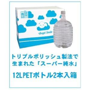 繊細な赤ちゃんにも使える!ウォーターサーバー用RO水「エンジェルウォーター12L×2本入箱」 (ウォーターサーバー用容器付)|healthcare-div
