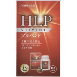 ミミズ乾燥粉末含有食品 ワキ製薬  HLP末「ソルベント」 180カプセル......メルトンDXから生まれ変りました|healthcare-div