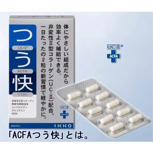 間接の健康に!非変性2型コラーゲン(UC-2)に黒酵母液配合 「ACFAつう快」60粒  送料無料!|healthcare-div