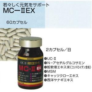関節のさぽーとに UC-II(非変性II型コラーゲン)配合 MC-2 EX 60カプセル まとめて2箱 |healthcare-div