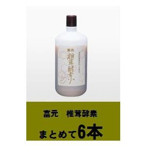 富元椎茸酵素1000ml (酵素飲料 酵素ドリンク 乳酸菌飲...