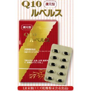 LR末III、還元型コエンザイムQ10配合  Q10ルベルス 60カプセル まとめて6箱|healthcare-div