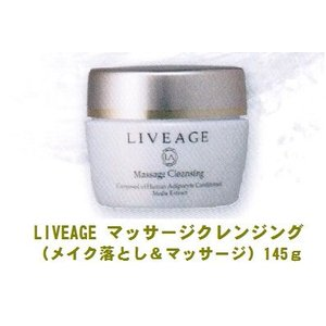 ≪お肌の健康に≫LIVEGE(ライヴァージュ)マッサージクレンジング(メイク落とし&マッサージ)145g|healthcare-div