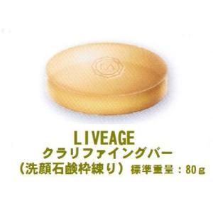 ≪お肌の健康に≫LIVEGE(ライヴァージュ)クラリファイングバー(洗顔石鹸 枠練り)重量80g|healthcare-div