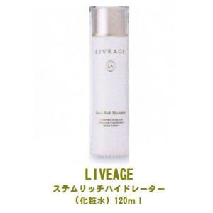 ≪お肌の健康に≫LIVEGE(ライヴァージュ)ステムリッチハイドレーター(化粧水)120ml|healthcare-div