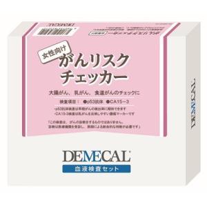 DEMECAL血液検査キット「女性用がんリスクチェッカー」セルフキット(代引決済不可)