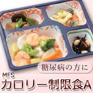 MFS カロリー制限食A お試し6食セット 糖尿病食 低カロリー 送料無料