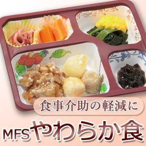 介護食 歯茎でつぶせる 送料無料 MFS やわらか食 お試し6食セット