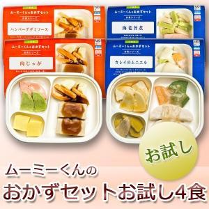 介護食 ソフト食 舌で潰せる 送料無料 ムーミーくんのおかずセット お試し4食