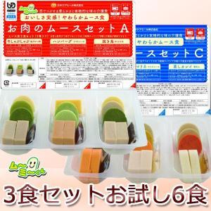 介護食 ソフト食 舌で潰せる 送料無料 ムーミーくんの3食セットお試し6食