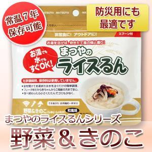 まつやのライスるんシリーズ(野菜&きのこ) 24個セット 送料無料 防災 保存食 介護食 おかゆ やわらか 備蓄