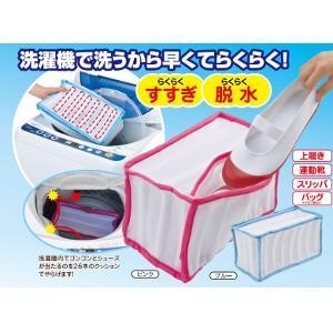 【ポイント2倍】ファイン シューズ洗濯ネット ピンク