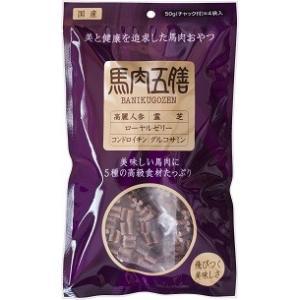 【ポイント2倍】馬肉五膳 200g(50g×4袋入) 2個セット