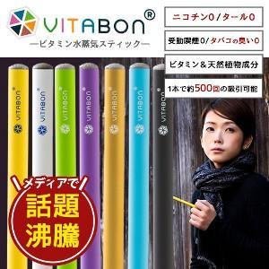 クーポン配布中 ポイント2倍 VITABON(...の関連商品3