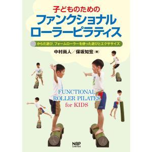 子どものためのファンクショナルローラーピラティス〜からだ遊び,フォームローラーを使った遊びとエクササ...