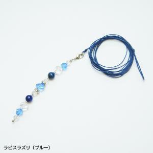プラチェキ 身体用(誕生石タイプ)9月・ラピスラズリ(ブルー)|healthselect
