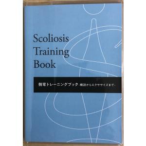 側弯トレーニングブック〜概説からエクササイズまで〜 カバー付き|healthselect