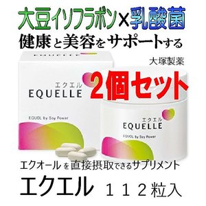 お徳用 2箱セット 「エクエル 112粒入」は、大塚製薬が世界で初めて大豆を乳酸菌で発酵させて作った...