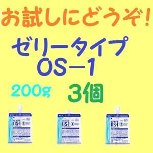 《まずはお試し!》ゼリータイプ 経口補水液 OS-1(オーエスワン)200ml 3個