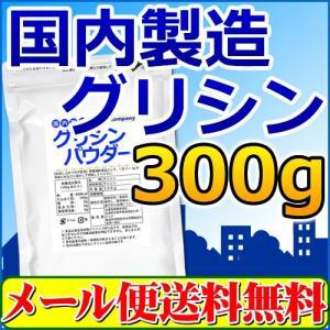 国産グリシンパウダー300g「メール便 送料無料」|healthy-c