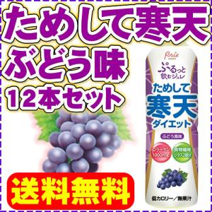 【送料無料】ためして寒天ぶどう味 900cc×12本 (飲む寒天ドリンクダイエット)|healthy-c