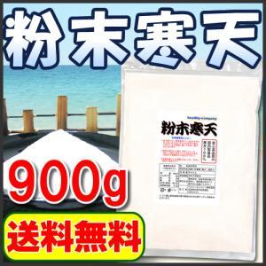 【寒天・粉寒天】国産粉末寒天 1kg 【送料無料】