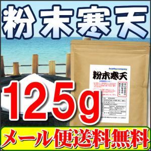国産粉末寒天(250g)【メール便専用】【送料無料】|healthy-c