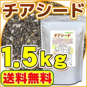 有機栽培チアシード1.5kg『アフラトキシン検査 残留農薬検査 異物選別 殺菌工程全て日本国内にて実施 オメガ3含有スーパーフード』送料無料 セール特売品|healthy-c