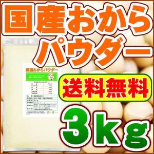 国産おからパウダー3kg【送料無料】【国産大豆使用 乾燥 粉末】|healthy-c