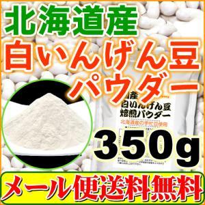 白いんげん豆パウダー500g(北海道産 焙煎済み ファセオラミン) メール便 送料無料|healthy-c