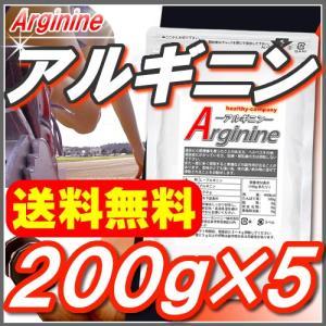 L-アルギニン パウダー100% 1kg(200g×5) 送料無料 原末 純末 サプリ|healthy-c