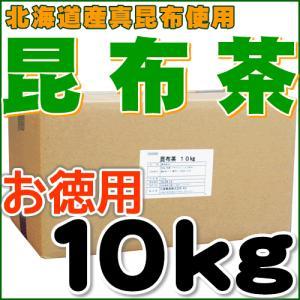 【送料無料】北海道産昆布・日高昆布使用の業務用昆布茶10kg|healthy-c