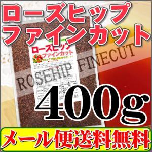 ローズヒップティーファインカット・500g【メール便専用】【送料無料】