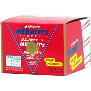 クエン酸メダリストをタブレット化メダリッツ分包タイプ10粒×50袋 【送料無料・ポイント10倍】2個以上でプレゼントあり|healthy-c