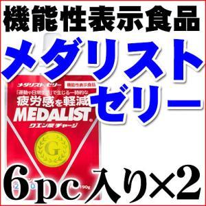 【クエン酸 メダリスト】アリスト メダリストゼリー6PC×2箱【送料無料】|healthy-c