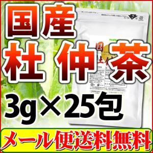 国産 杜仲茶 5g×30「メール便専用 送料無料」