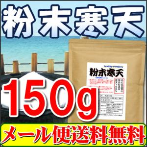 国産粉末寒天250g【メール便専用】【送料無料品】|healthy-c