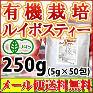 ルイボスティー オーガニック 有機栽培 5g×50包【メール...