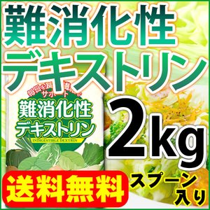難消化性デキストリン 水溶性食物繊維 2kg 微顆粒品 無添加 送料無料 15cc計量スプーン入り ...