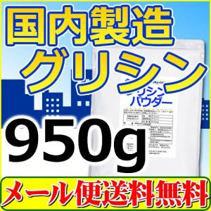 国産 グリシンパウダー950g「メール便 送料無料」「1kgから変更」|healthy-c