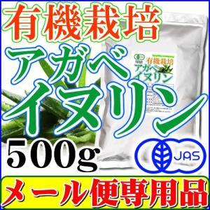 アガベイヌリン(水溶性食物繊維)500g 有機栽培 オーガニック メール便 送料無料|healthy-c