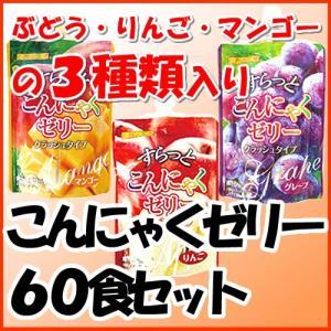 こんにゃくゼリー3種類・60食入り【送料無料】|healthy-c