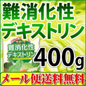 難消化性デキストリン(水溶性食物繊維)400g【メール便専用】【送料無料品】|healthy-c