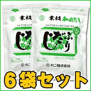 丸二 素材ふりだし(塩分無添加のだしパック)6pc(50食×6) 送料無料|healthy-c