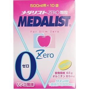 クエン酸メダリストZERO顆粒500ml用12.5g×10袋入り【送料無料】|healthy-c