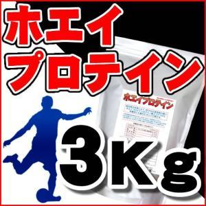 ホエイプロテイン3kg(1kg×3)送料無料|healthy-c