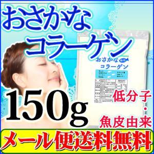超低分子おさかなコラーゲン(フィッシュコラーゲンペプチド100%)微顆粒 300g「メール便 送料無料」|healthy-c