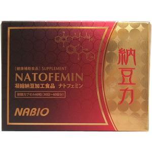ポリアミンを含んだナットウキナーゼサプリ 【ナトフェミン】【送料無料】|healthy-c